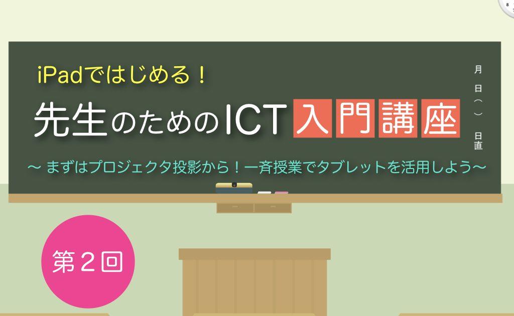 001_ICT入門講座02_タイトル