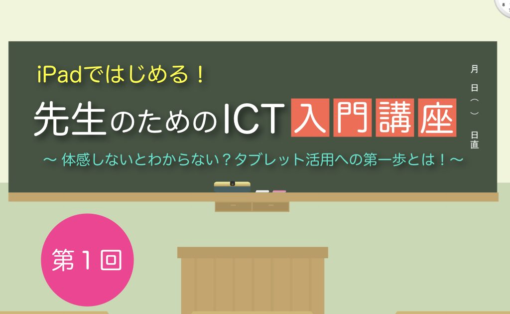 001_ICT入門講座01_タイトル