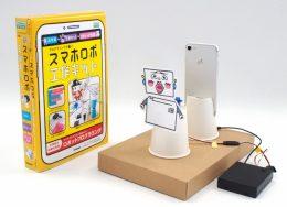 工作キットにスマホをつなげて、ロボットを作ろう!