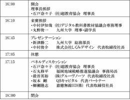 超教育協会in福岡 スケジュール