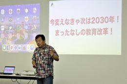 「まったなしの教育改革」と平井氏