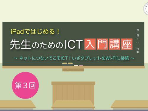 001_ICT入門講座03_タイトル