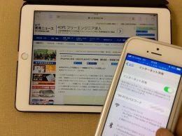 iPhoneのテザリング機能でネット共有