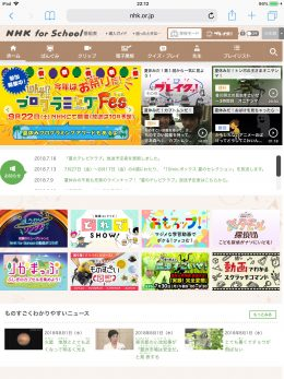 「NHK for School」のホームページ