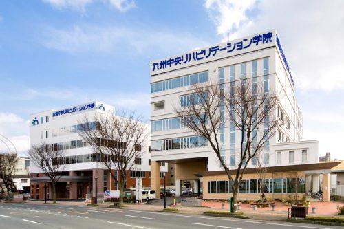 九州中央リハビリテーション学院の外観