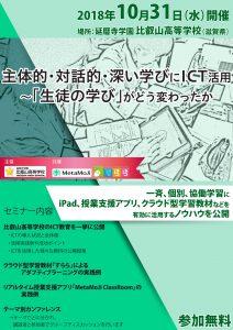 比叡山セミナーDM_20181031(MetaMoji用)+++