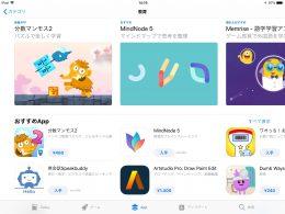 App Storeの教育カテゴリ
