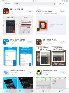 App Storeで電卓アプリを検索