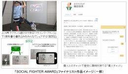 「SOCIAL FIGHTER AWARD」ファイナリスト作品イメージ(一部)