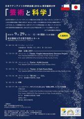 学術会議2018in東京藝大チラシ(0912版)