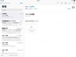 メール添付でPCからファイル送信
