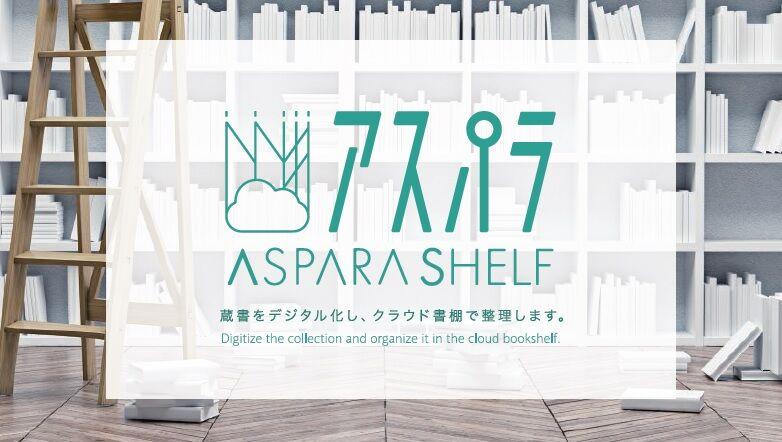 図書館や資料室など電子化するクラウド書棚「アスパラ シェルフ」