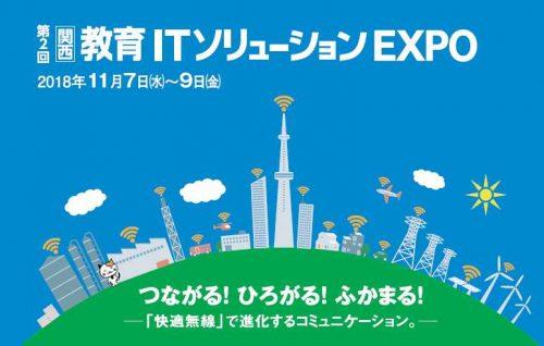 関西EDIX2018 画像1