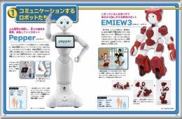 『日本のロボット』p28-29