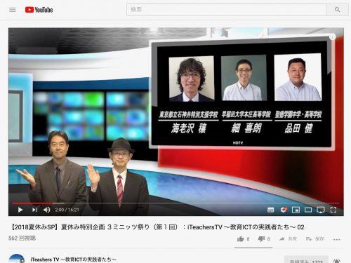 YouTubeで毎週配信される教育ICT番組「iTeachers TV」