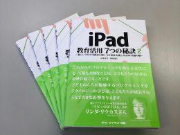010_iPadEdu2_書籍02