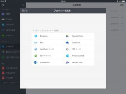 「Documents by Readdle」のクラウド連携
