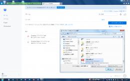 パソコンから教材ファイルをクラウドに保存
