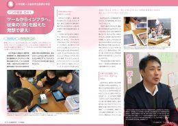 小金井市立前原小学校でのプログラミング実践