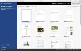 無料で使える「Microsoft Word Online」