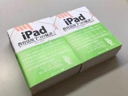2018年3月に出版された「iPad教育活用 7つの秘訣2」
