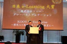 大賞を受賞したソニー・グローバルエデュケーション
