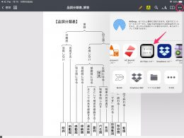 「Documents by Readdle」からファイルをコピー
