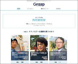 「Grasp」パソコン版画面
