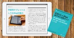 『iOS12 × iPad 親子向け活用ガイド』