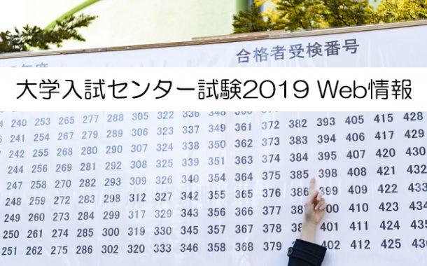2019センター試験