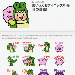AIUEO LINE Sticker JP top sq