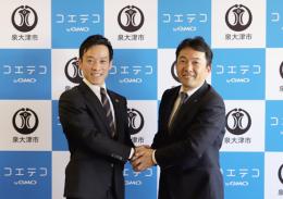 泉大津市・南出市長(左)、GMOメディア・森代表取締役