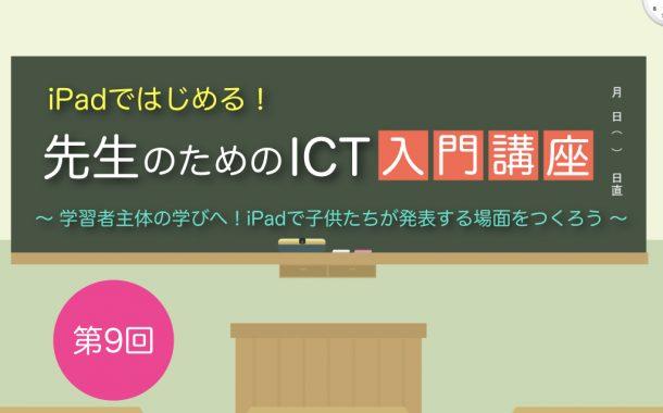 001_ICT入門講座09_タイトル