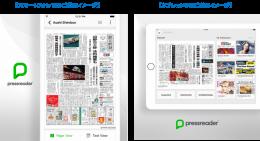 海外のホテルや空港ラウンジで朝日新聞の朝刊が読める
