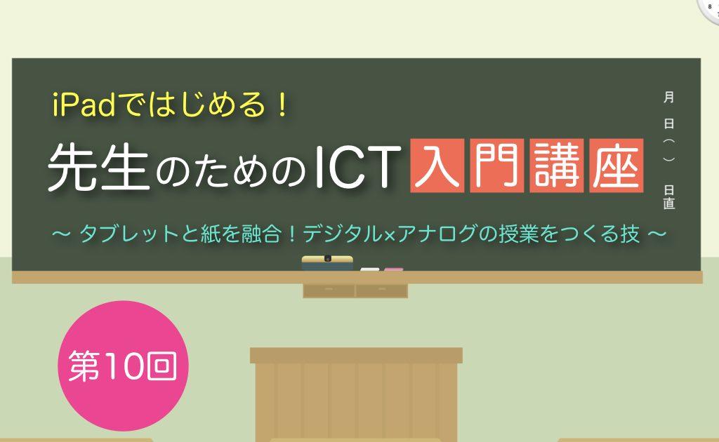 001_ICT入門講座10_タイトル