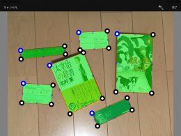 四角形を認識してスキャンできる「AC Board」