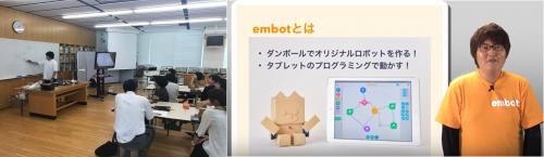 embot-1