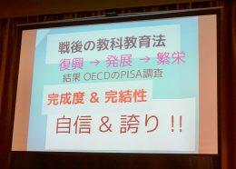 「ICT活用が広がらないのは、教科教育の完成度の高さだ」と松田校長は主張