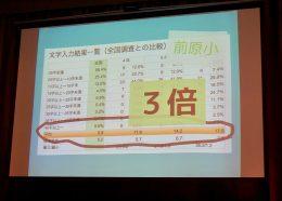 前原小学校4年生〜6年生で実施した文字入力調査の結果。
