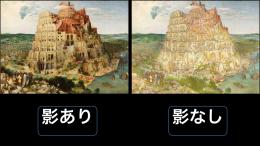 デジタルツールで作成したバベルの塔(右)