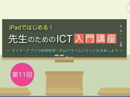 001_ICT入門講座11_タイトル