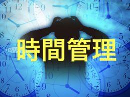 指導案通りに進めるには時間管理が必須