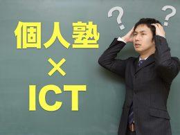中小個人塾ICT戦略_悩む塾長