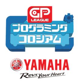 GPリーグ ロゴ 修正版 20181116