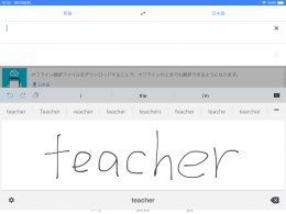 手書き入力にも対応した「Google翻訳」
