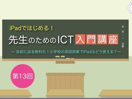 001_ICT入門講座13_タイトル