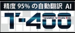 0704-t400