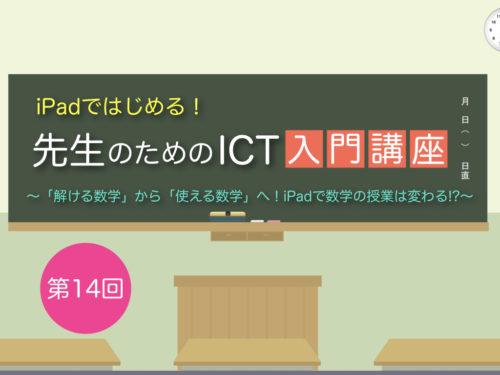 001_ICT入門講座14_タイトル