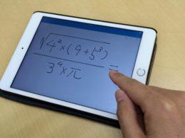 手書き電卓アプリ「MyScript Calculator」
