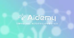 "Aidemy、「E資格」取得促進のためG検定合格者向け奨学制度を創設style=""display:"